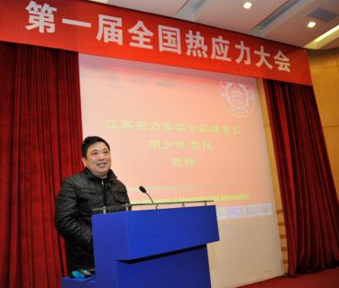 江科大教务处电�_第一届全国热应力大会纪要-压电器件技术重点实验室